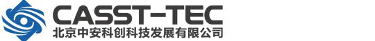 北京中安科创科技发展有限公司