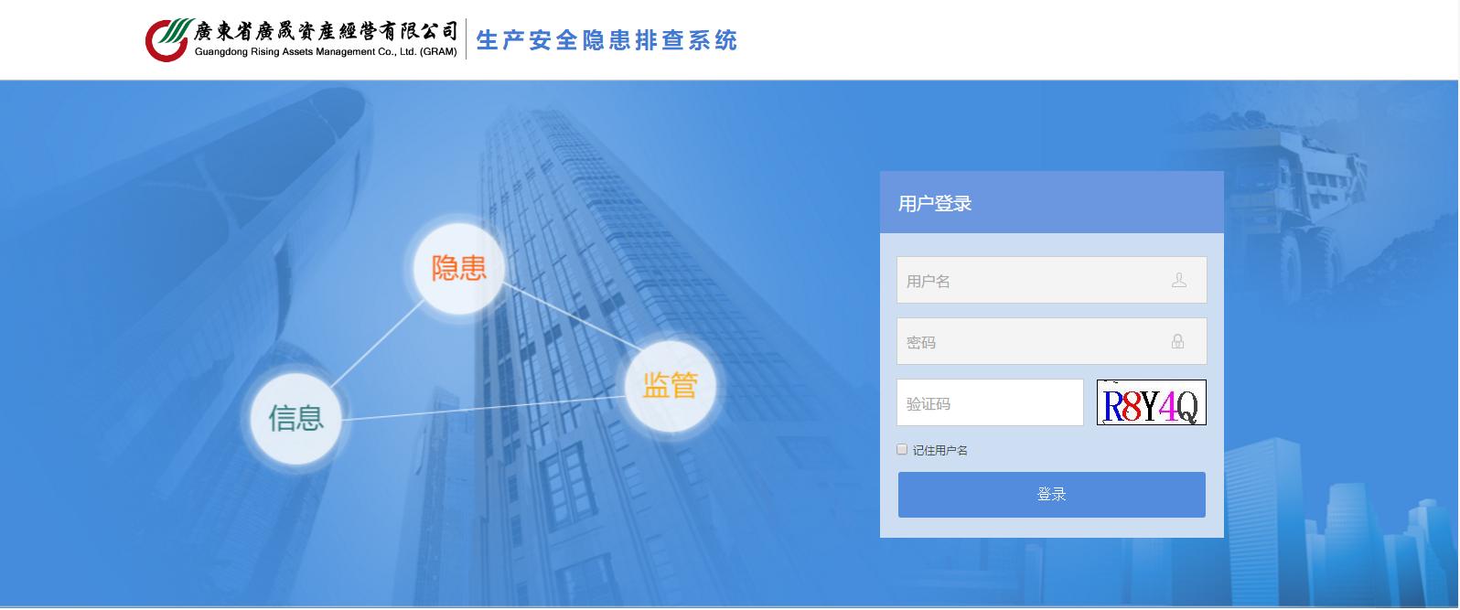 广晟集团安全生产隐患排查系统