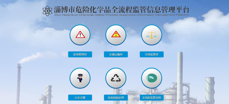 淄博市危化品全流程监管信息管理平台