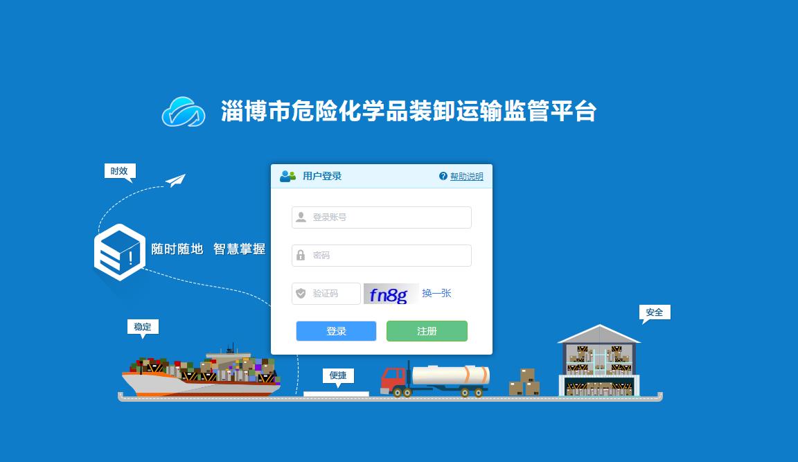 淄博市危化品装卸运输监管平台