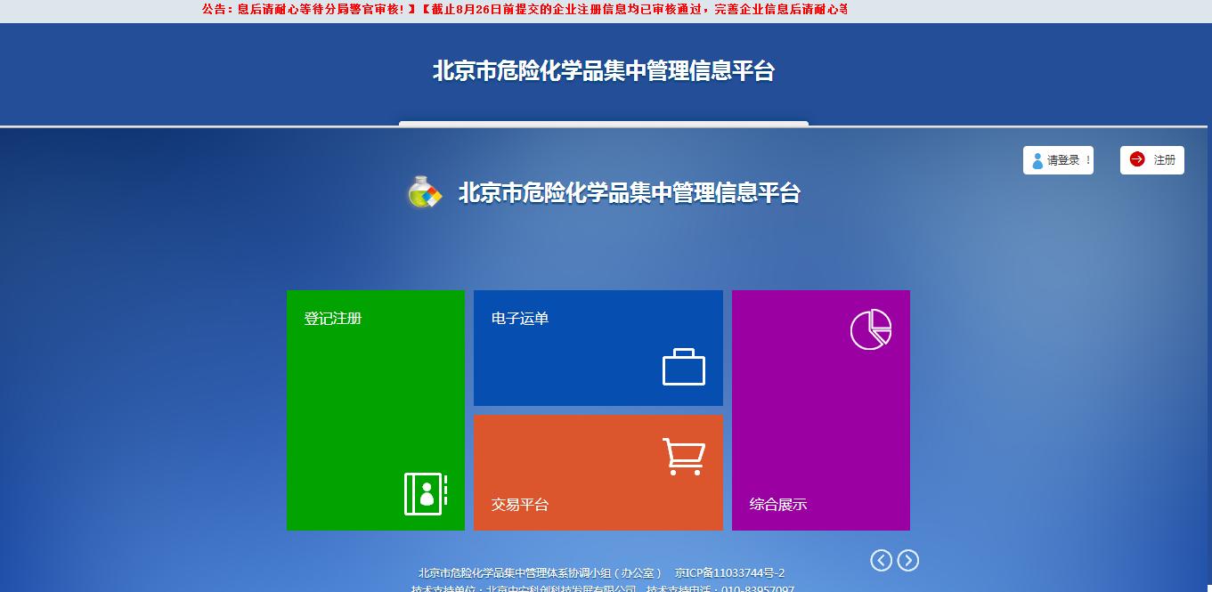 北京市危险化学品集中管理信息平台