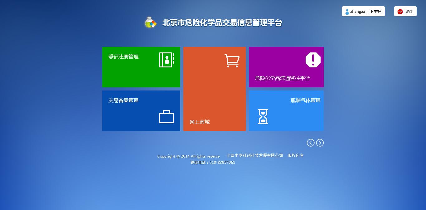北京市危险化学品交易信息管理平台