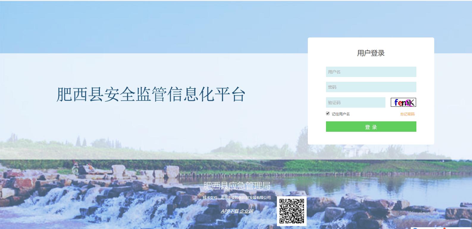 肥西县安全监管信息化平台